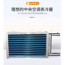 空调表冷器厂家-品质保证 运行平稳